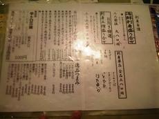 110406おおつきメニュー1.jpg